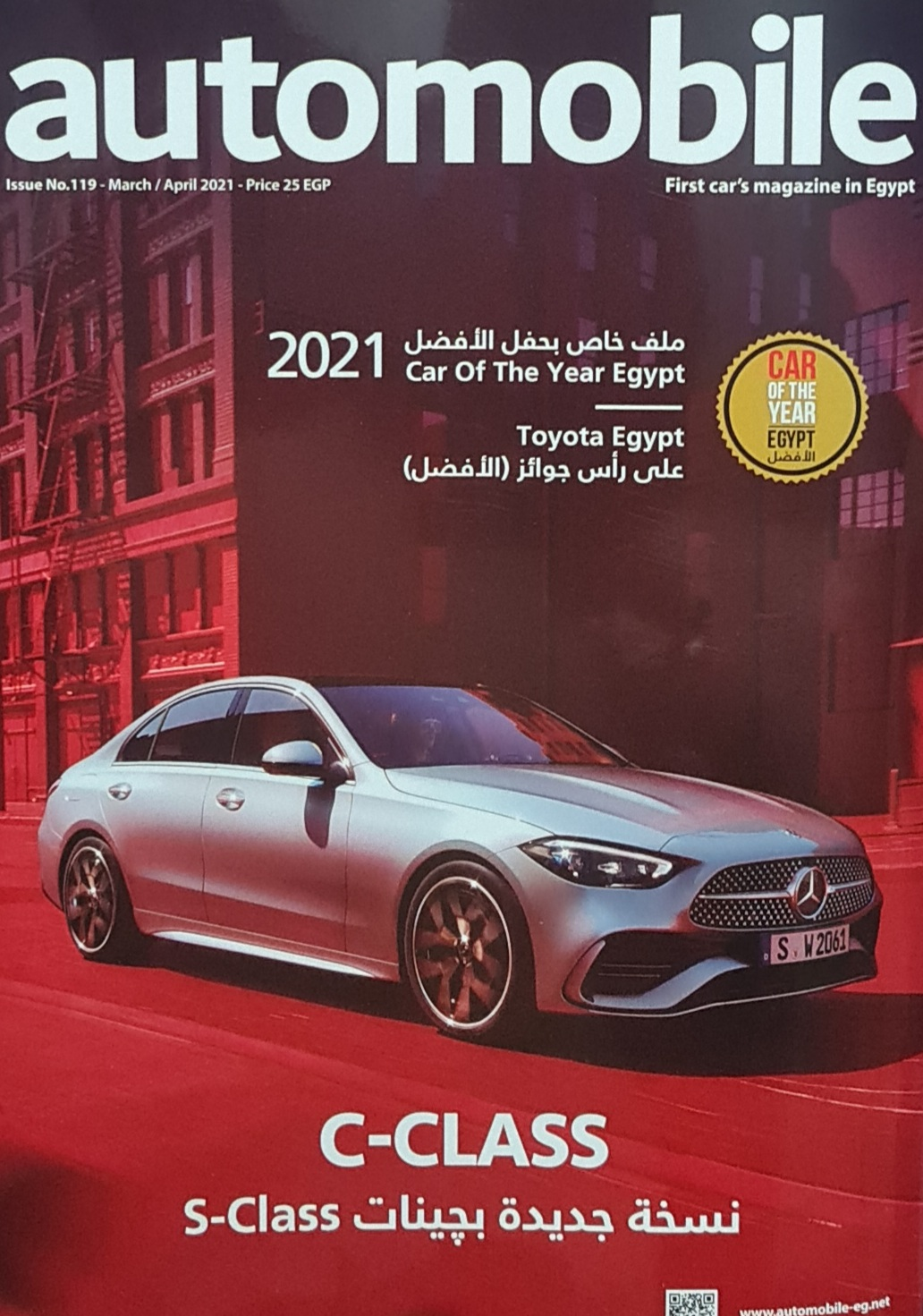 automobile magazine egypt