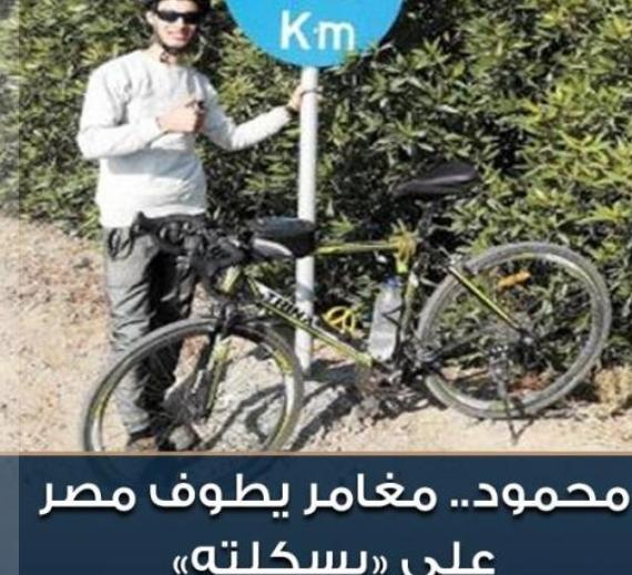 شاب مصري يطوف مصر على الدراجة