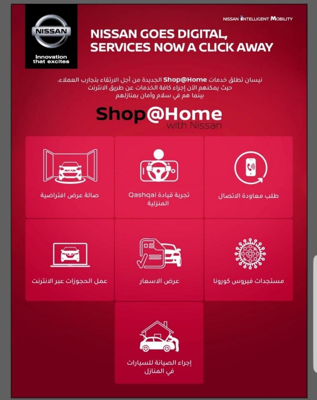 نيسان تطلق خدماتShop@Home  الجديدة للتسوق من عبر الانترنت